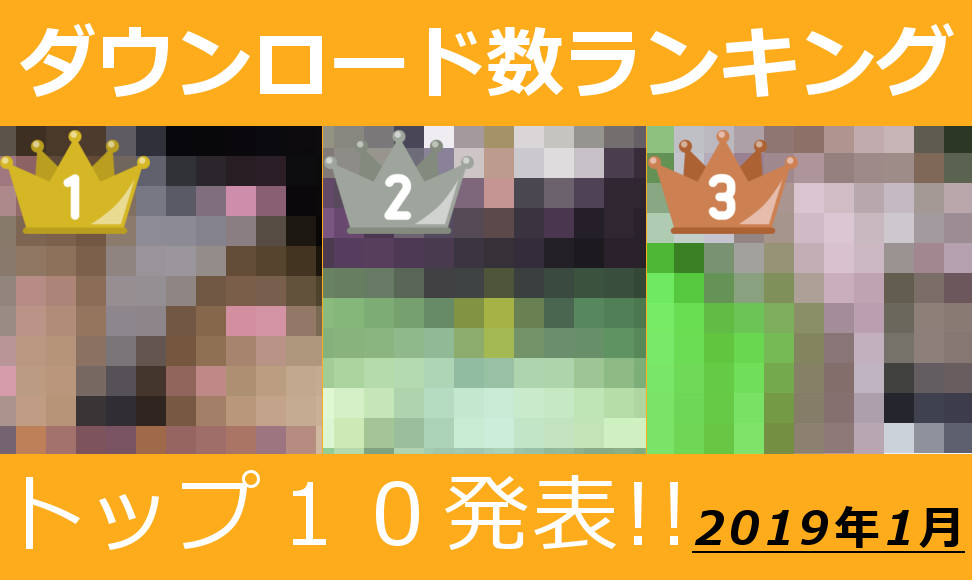 【Pcolle/Gcolle】ダウンロード数ランキング トップ10【2019年1月版】