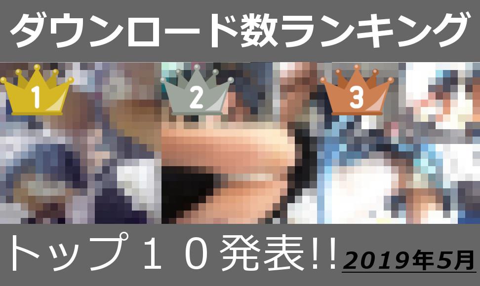 【Pcolle/Gcolle】ダウンロード数ランキング トップ10【2019年5月版】