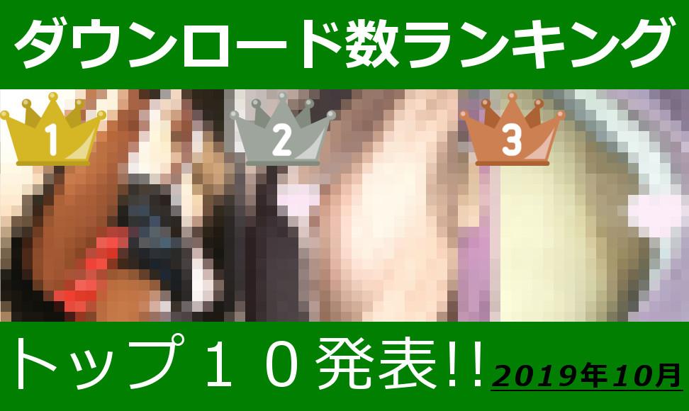 【Pcolle/Gcolle】ダウンロード数ランキング トップ10【2019年10月版】