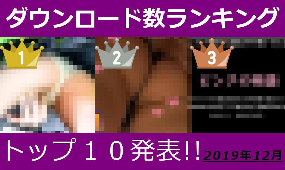 【Pcolle/Gcolle】ダウンロード数ランキング トップ10【2019年12月版】