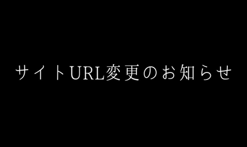 【重要】サイトURL変更のお知らせ【注意事項あり】